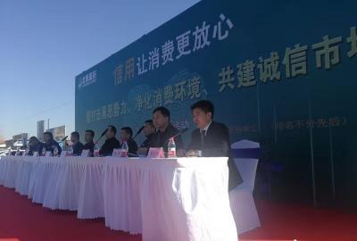 """净化消费环境诚信市场 北辰亚市汽车市场""""3.15""""主题活动举行"""