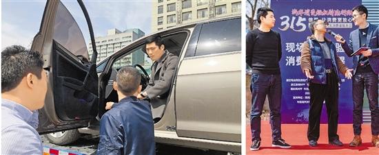 浙江3·15汽车消费者服务日为车主现场维权