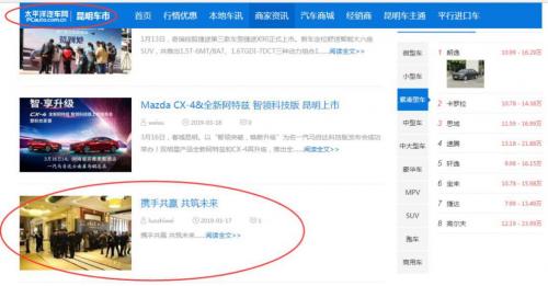 众汇车服集团云南经销商大会引起业内强烈反响、获多方媒体报道