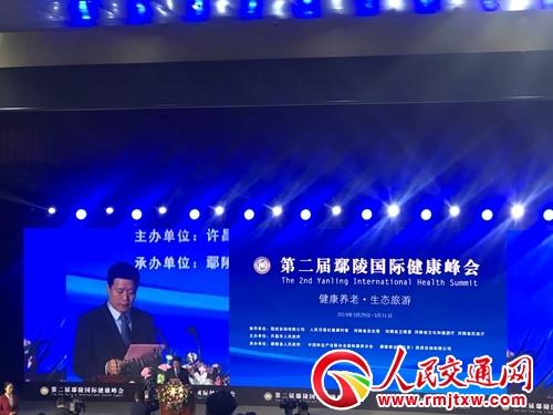第二届鄢陵国际健康峰会开幕,专家共话康养旅游