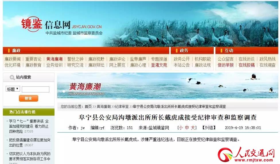 阜宁县公安局沟墩派出所所长戴虎成,涉嫌严重违纪接受纪律审查和监察调查。