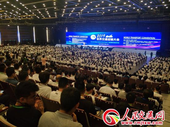 2019世界交通运输大会在京盛大开幕