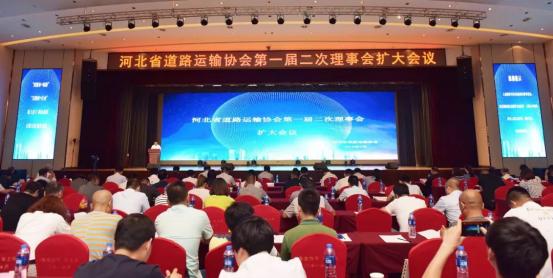 河北省道路运输协会第一届二次理事会(扩大会议)胜利召开