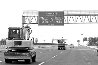 北京大兴机场高速将于6月底建成