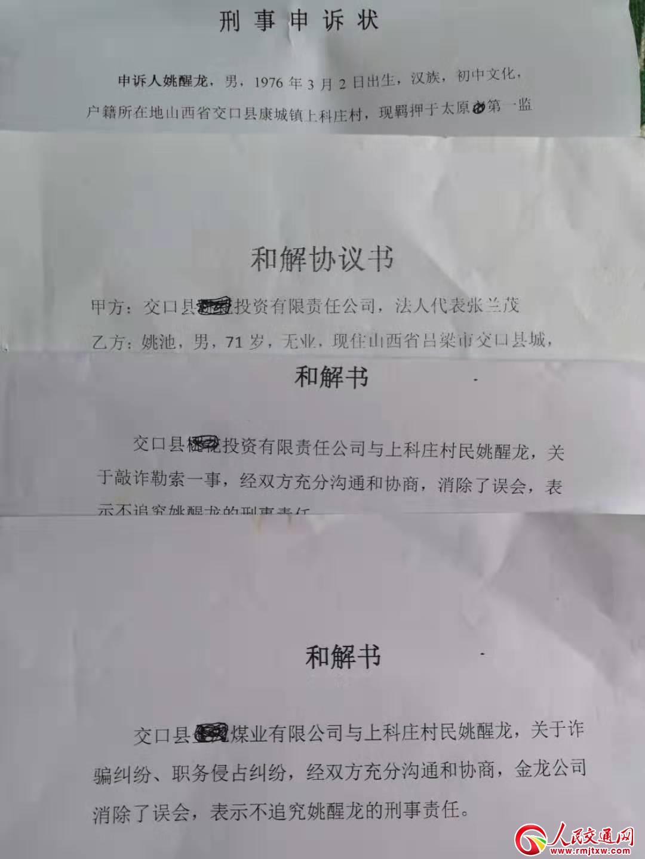 舆情反馈:山西省吕梁市检察院积极对待姚醒龙申诉案