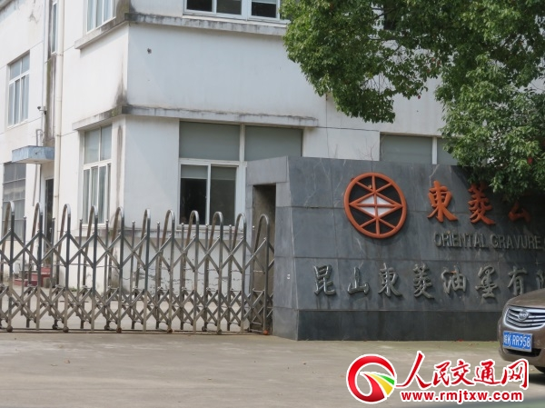卡友提示:谨防江苏昆山货运危废陷阱