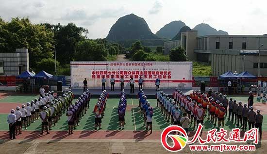 中铁四局南崇铁路项目成功举办工地运动会
