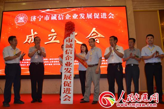 济宁市诚信企业发展促进会举行成立揭牌仪式——开启诚信发展之路