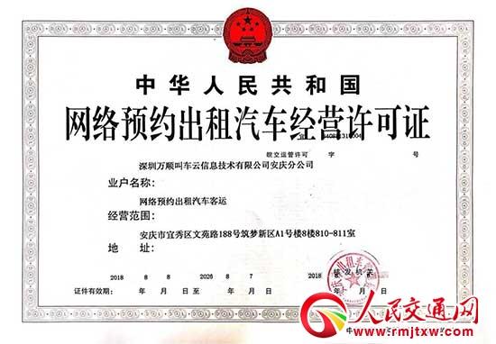 万顺叫车获得安庆市《网络预约出租汽车经营许可证》