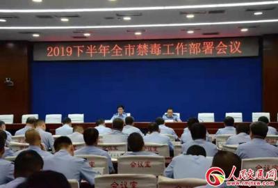 河北唐山市公安局组织召开下半年禁毒工作部署会议