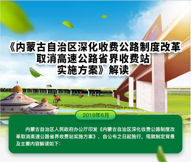 图解:内蒙古自治区深化收费公路制度改革取消高速公路省界收费站实施方案
