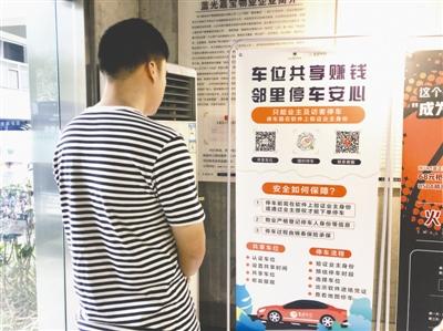 """共享闲时车位 四川成都有业主可""""躺赚""""万元"""