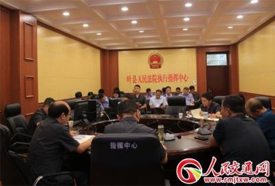 河南叶县法院执行局召开专项整治活动民主生活会