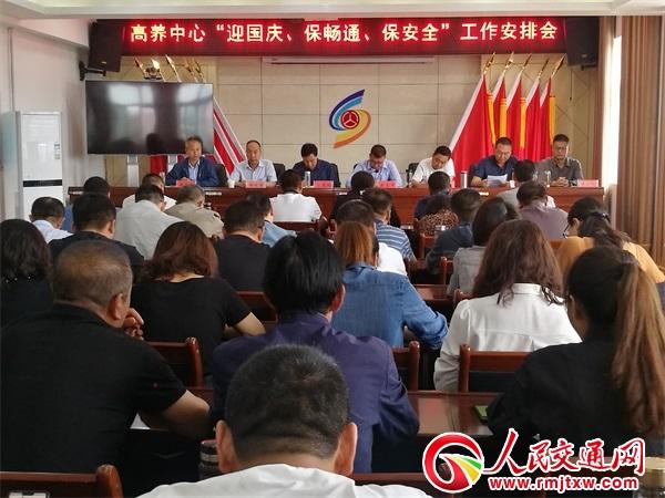"""甘肃天水公路局高养中心部署""""迎国庆、保安全、保畅通""""工作"""