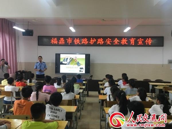 福建:福鼎铁警入校进行安全宣传 上好开学安全第一课