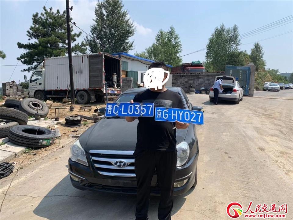 """山西高速三支队十大队查获一起部局督办的""""使用其他车辆的机动车号牌的""""的违法行为"""