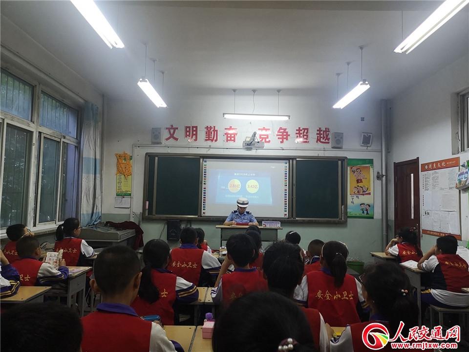 """吕梁岚县交警走进城关小学开展""""开学第一课""""主题宣传活动"""