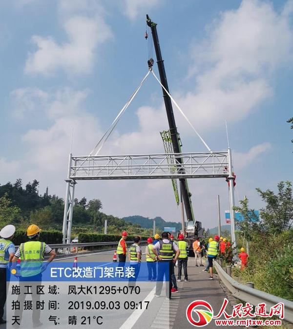 湘西高速首个ETC门架吊装顺利完成