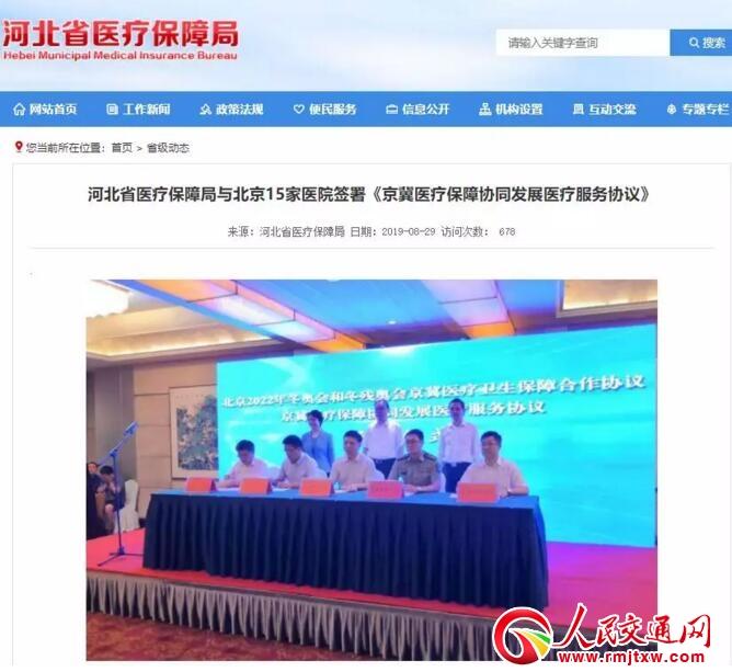河北人在北京这15家医院可凭社保卡就医,无需转诊证明!