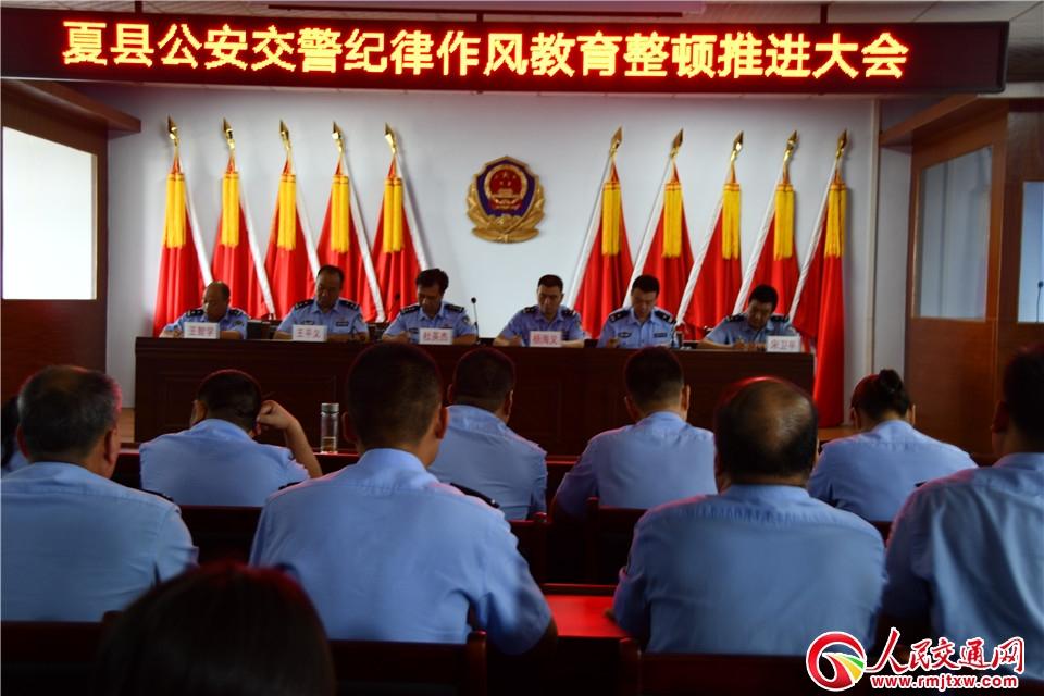 运城夏县公安交警—— 召开纪律作风教育整顿推进会