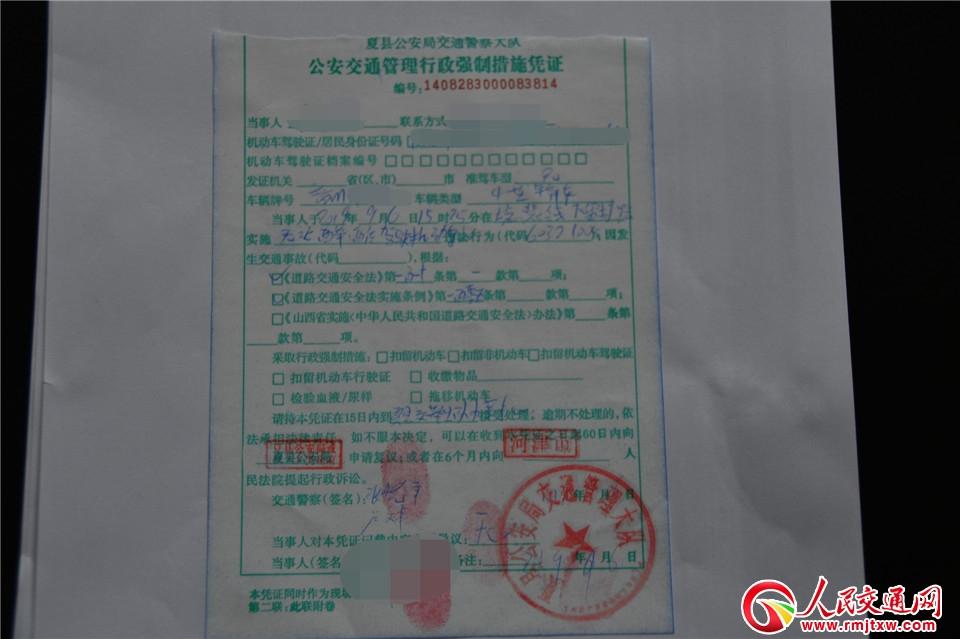 """运城夏县公安交警——""""任性""""司机""""再""""酒驾 法不容情加重罚"""