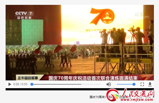 国庆70周年庆祝活动首次联合演练:阅兵演练1个小时