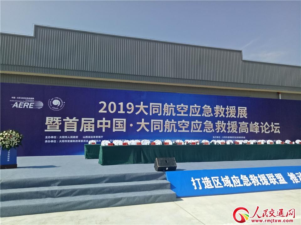 2019大同航空应急救援展暨 首届中国大同航空应急救援高峰论坛举行