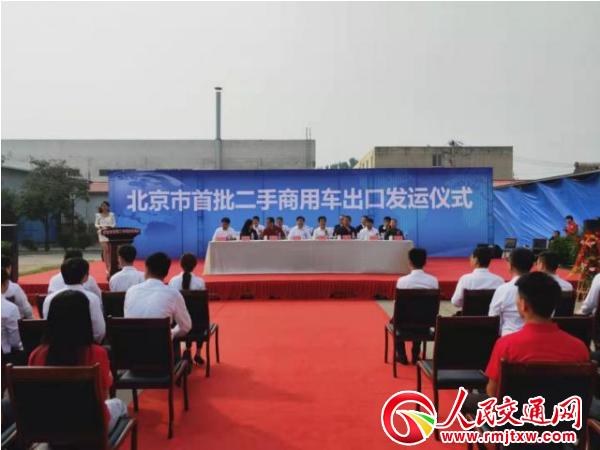 北京市二手车出口起步加速
