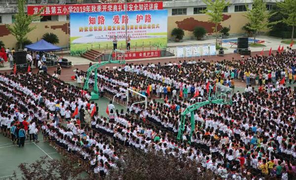 怀化铁警安全宣传小分队走进龙山县第五小学