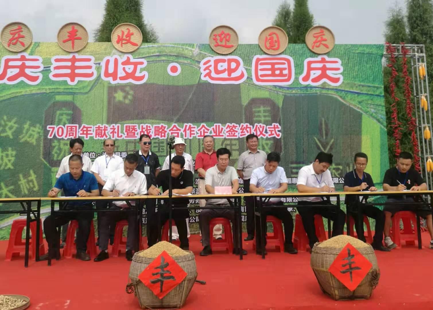 2019年中国(汝城)庆丰收迎国庆农民丰收节在汝城县举行