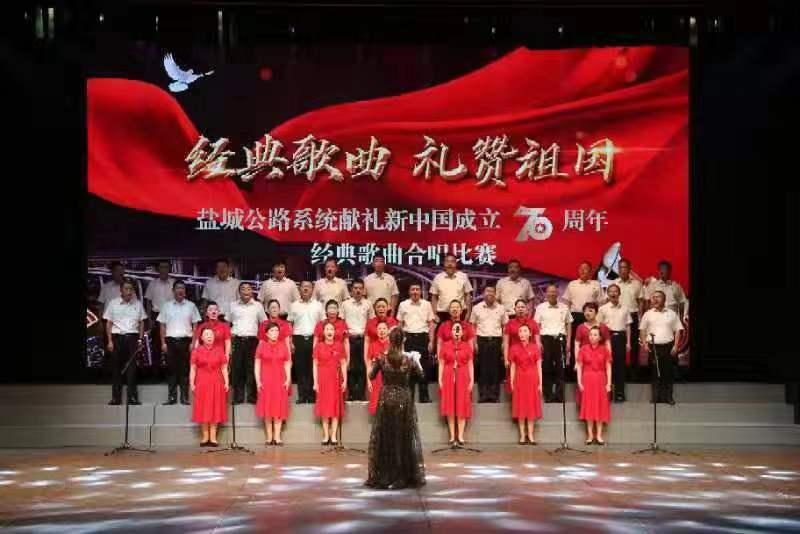 """射阳县公路站在全市公路系统""""经典歌曲、礼赞祖国""""合唱比赛中获奖"""
