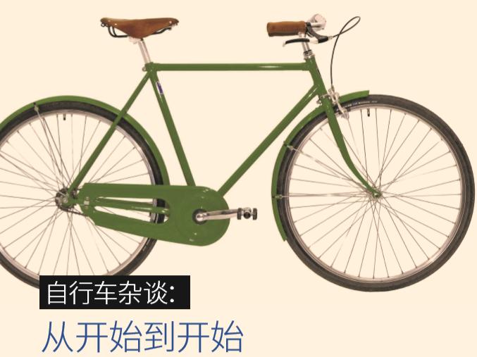 自行车杂谈:从开始到开始