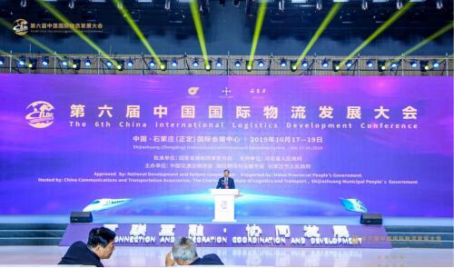 第六届中国国际物流发展大会 在石家庄召开