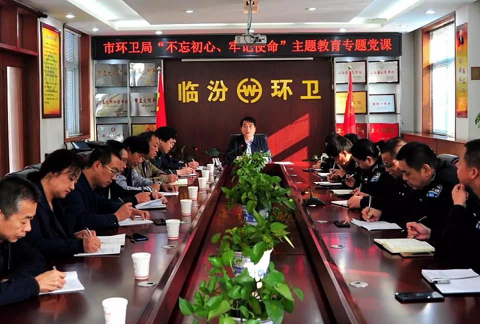 坚守初心使命 临汾市城市管理局领导为环卫党员干部上主题教育专题党课
