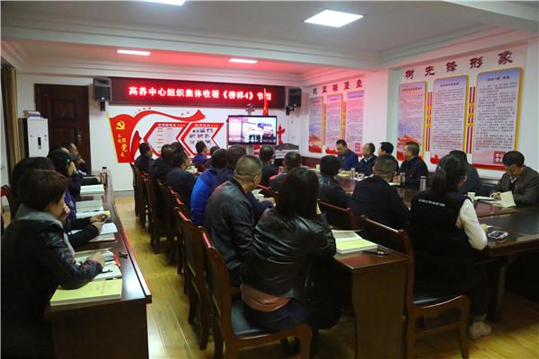 甘肃天水公路局高养中心组织党员集中收看《榜样4》专题节目