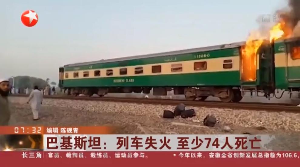 巴基斯坦火车失火,车厢烧成废铁烂壳