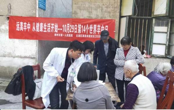郴州北湖涌泉街道社区卫生服务中心启动脑卒中防治项目工作
