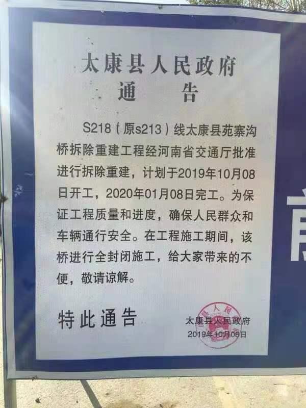 河南省太康县人民政府发布常营镇北段施工道路封闭的公告