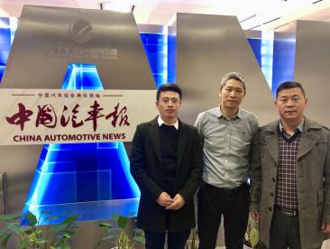 法工委快讯 到访中国汽车报社考察交流