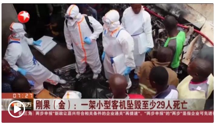 刚果(金)一小型飞机坠毁 已致29人遇难16人受伤