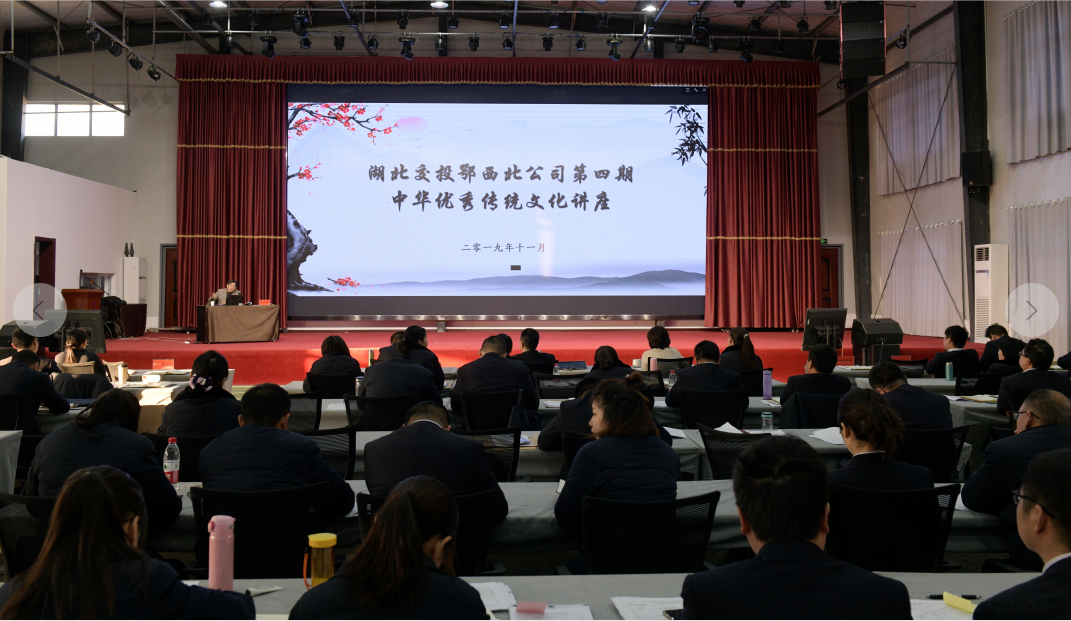 湖北交投鄂西北高速公路公司开展第四期中华优秀传统文化讲座