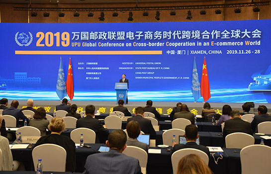 万国邮联电子商务时代跨境合作全球大会在福建厦门召开