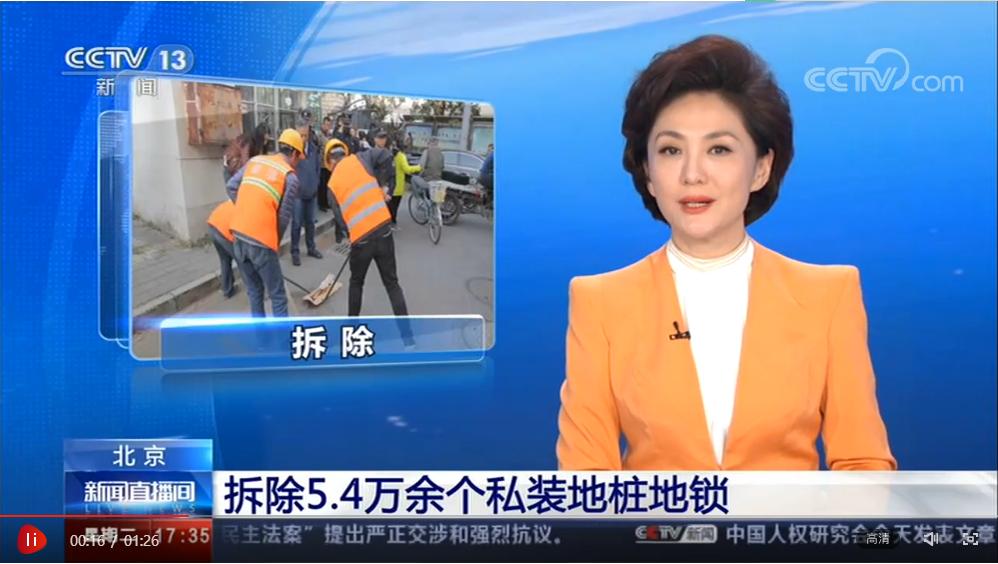 专项整治行动!北京共拆除地桩地锁等障碍物5.4万余个