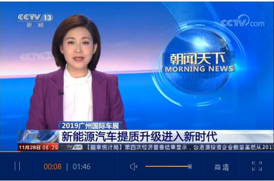 2019广州国际车展 新能源汽车提质升级进入新时代