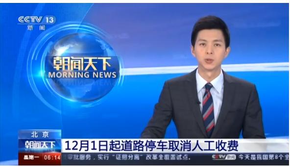 北京12月1日起道路停车取消人工收费