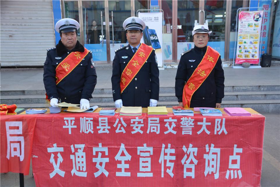 """平顺公安交警""""12.4""""国家宪法日 街头宣传交通安全法"""