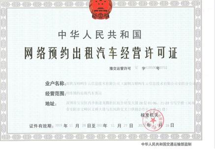 万顺叫车获安阳市网约车合法运营牌照,在河南省内牌照数量增至13个