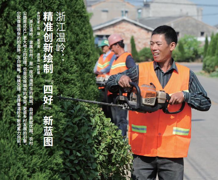 浙江温岭:精准创新绘制『四好』新蓝图