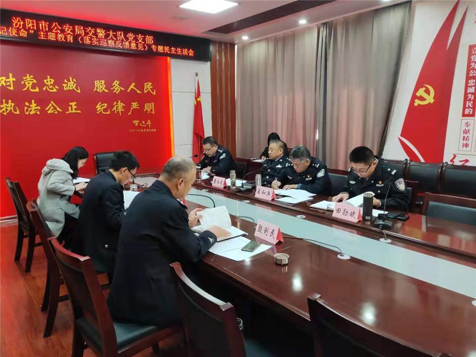 """汾阳交警大队领导班子召开""""不忘初心、牢记使命""""专题民主生活会"""
