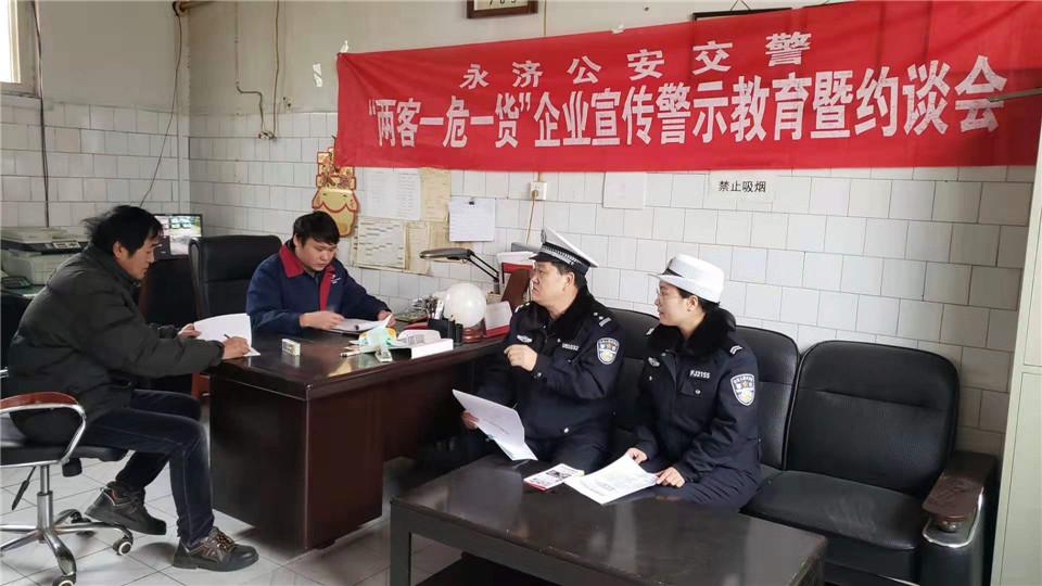 """运城永济交警""""约谈+教育""""提升危化品运输企业安全防线"""